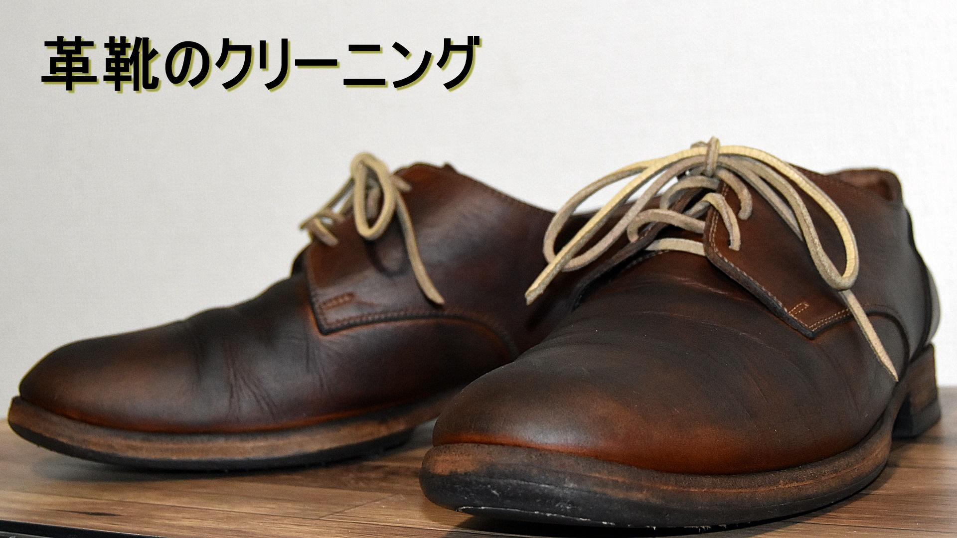 Leather Arts & Crafts MOTO 丸洗い
