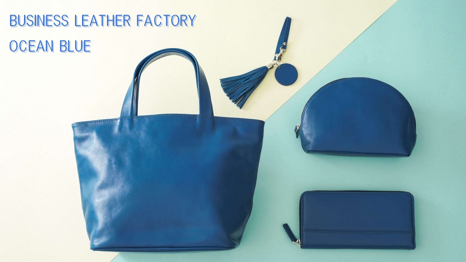 business leather factoryオーシャンブルー